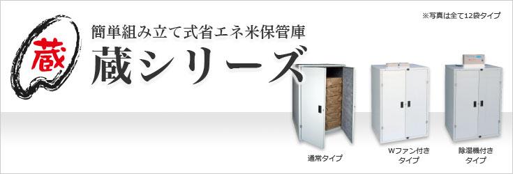 簡単組み立て式省エネ米保管庫 蔵シリーズ