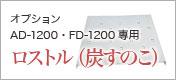 BBQオプション AD-1200・FD-1200専用ロストル