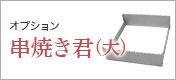 BBQオプション 串焼き君(大)
