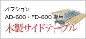 BBQオプション AD-600・FD-600専用木製再度テーブル