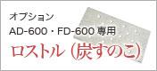 BBQオプション AD・FD-600専用ロストル