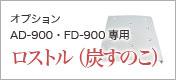 BBQオプション AD・FD-900専用ロストル