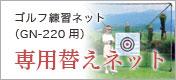 GN-220 専用替えネット