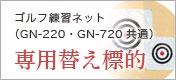 GN-220・GN-720 専用替え標的 EM-95