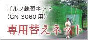 GN-3060 専用替えネット