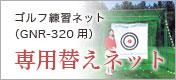 GNR-320 専用替えネット