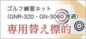 GNR-320・GN-3060 専用替え標的 EM-180