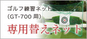GT-700 専用替えネット