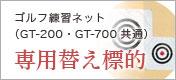 GN-220・GN-720・GT-700 専用替え標的 EM-95