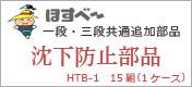 1段・3段共通追加部品 沈下防止部品 HTB-1