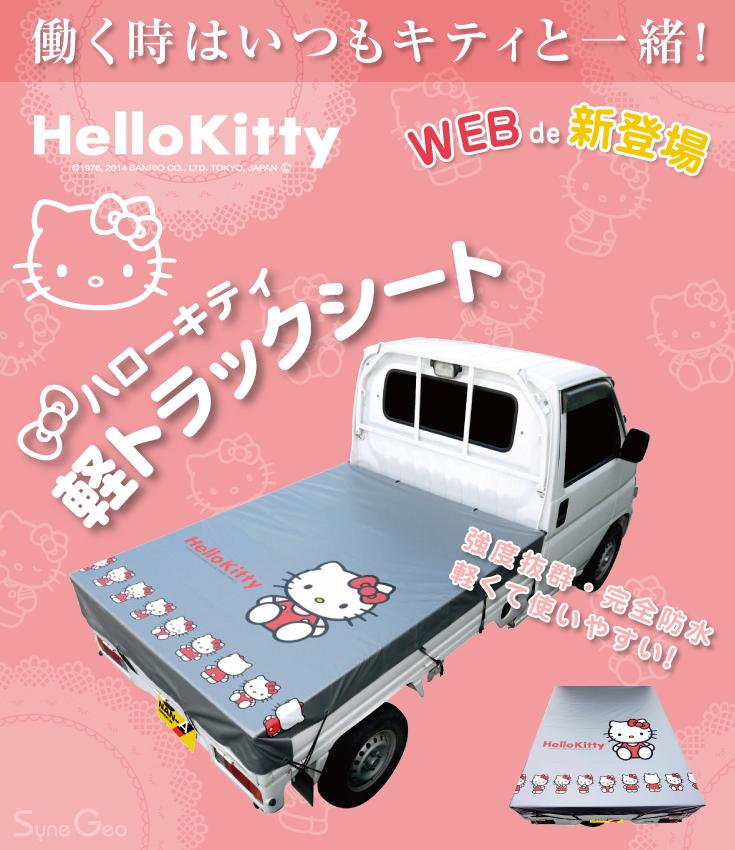 Hello Kitty 軽トラックシート