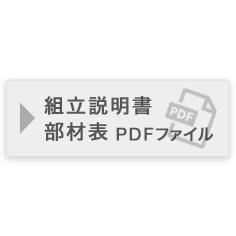 取扱い説明書PDF