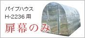 替えビニール(扉幕)
