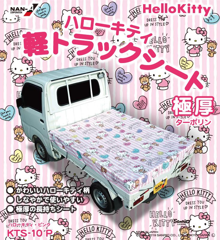 Hello Kitty 軽トラックシート ピンク