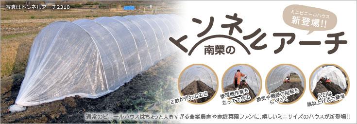 南榮のトンネルアーチ。通常のビニールハウスはちょっと大きすぎる兼業農家や家庭菜園ファンに、嬉しいミニサイズのハウスが新登場!!