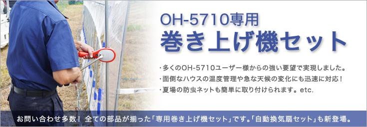 お待たせしました!全ての部品が揃った「巻き上げ機セット」が登場!南榮工業・オリジナルハウス<四季>OH-5710専用の「巻き上げセット」がいよいよ発売です。