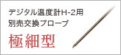 デジタル温度計H-2用 別売交換プローブ 極細型(φ2.0×185mm)