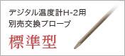 デジタル温度計H-2用 別売交換プローブ 標準型(φ3.5×110mm)