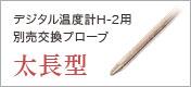 デジタル温度計H-2用 別売交換プローブ 太長型(φ5.0×275mm)