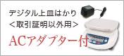 デジタル上皿はかり <取引証明以外用・防塵/防水・3kg〜30kg> ACアダプター付