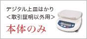 デジタル上皿はかり <取引証明以外用・防塵/防水・3kg〜30kg> 本体のみ