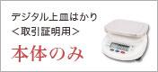 デジタル上皿はかり <取引証明用・防塵/防水・3kg〜30kg> 本体のみ