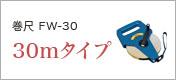 巻尺FW-30(30mタイプ)