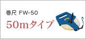 巻尺FW-50(50mタイプ)