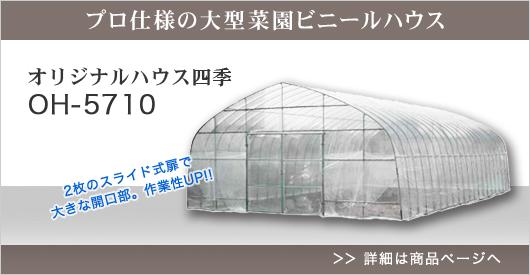 オリジナルハウス四季OH-5710 プロ農家が使うプロ仕様の大型菜園ビニールハウス。