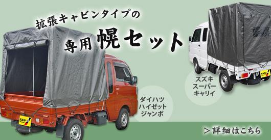 軽トラック幌セット KH-5 SVU