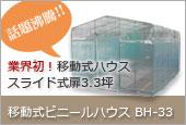 移動式ビニールハウス(組立セット)BH-33【3.3坪】
