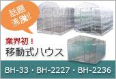 話題沸騰!移動式ビニールハウス BH-33・BH-2227・BH-2236