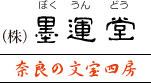 (株)墨運堂 奈良の文宝四房