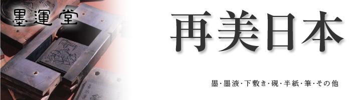 再美日本(墨・墨液・下敷き・硯・半紙・筆・その他)