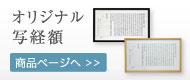 奈良物語オリジナル写経額