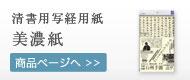 清書用写経用紙 美濃紙