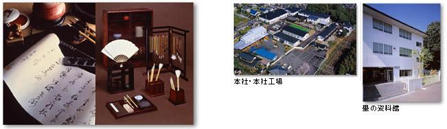 墨運堂取扱商品写真、本社工場写真、墨の資料館写真