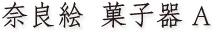 奈良絵 菓子器A