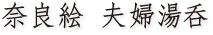奈良絵 夫婦湯呑