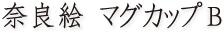 奈良絵 マグカップB