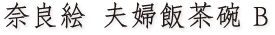 奈良絵 夫婦茶碗B