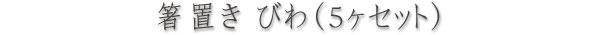 箸置き びわ(5ヶセット)