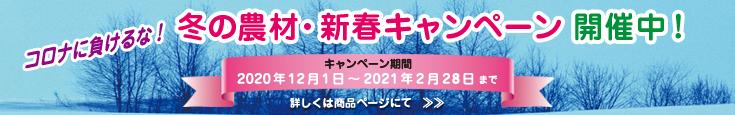 冬の農業資材・新春キャンペーンページ