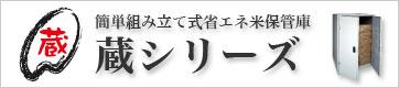 簡単組み立て式省 エネ米保管庫 蔵シリーズ