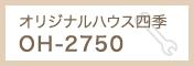 パイプハウスOH-2750(四季)組立説明書・部材表