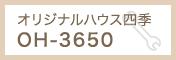 パイプハウスOH-3650(四季)組立説明書・部材表