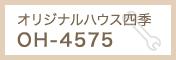 パイプハウスOH-4575(四季)組立説明書・部材表