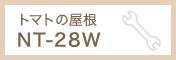トマトの屋根NT-28W組立説明書・部材表