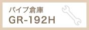 パイプ倉庫GR-192H組立説明書・部材表