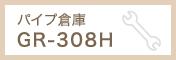 パイプ倉庫GR-308H組立説明書・部材表